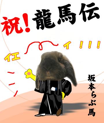 龍馬伝!!!