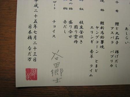 谷田さんのサイン