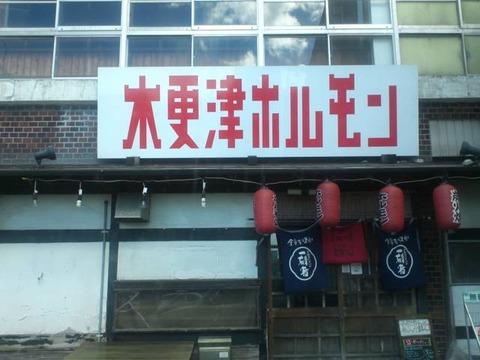 木更津ホルモン