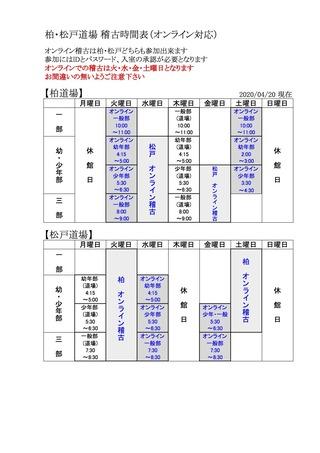 柏・松戸オンライン対応 稽古時間表