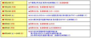 予定表210508 _01