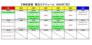 神田道場2020年7月予定表_01