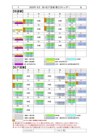 2020年6月時間割表(柏松戸)