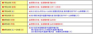 予定表210523 _01