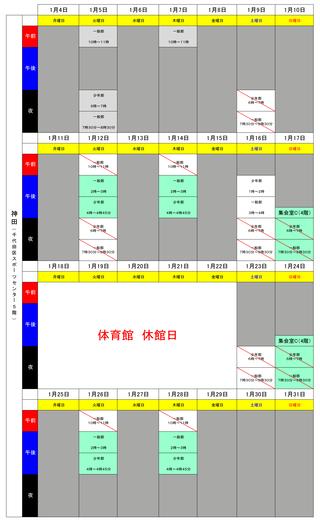 稽古時間表202101_03