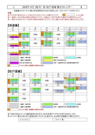 【改定】2020年6月時間割表(後半)