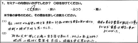 山梨県佐藤畳店様(仮名)