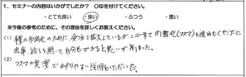三重県太田畳店様(仮)
