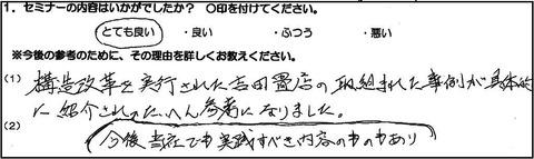 札幌市 前田畳店様(仮名)
