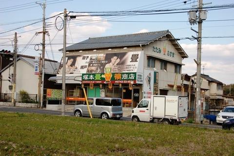17塚本畳商店写真