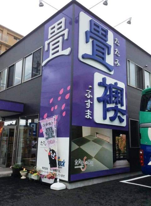 7関川水戸1