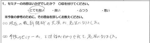 三重県 小林畳店様(仮名)