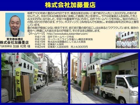 12加藤畳店(紹介)