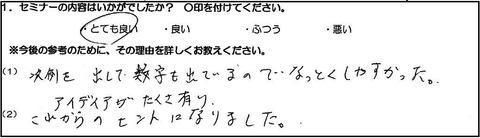 札幌市 佐藤畳店様(仮名)
