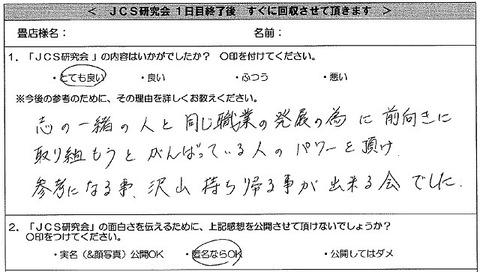 20180601JCSan101