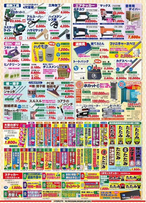 68期カタログ発刊セール(裏)