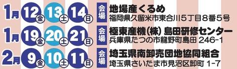 畳ふすま総合展示会(日程)