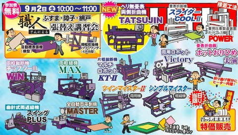 2017090102兵庫展示会(4)