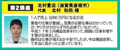 20190119kitamura400