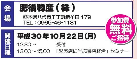 20181022kumamoto03