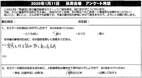 20200111an30