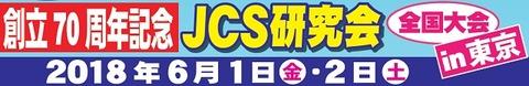 2018060102JCS010