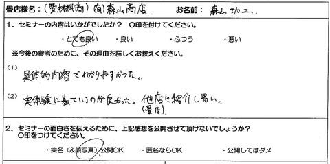 神奈川県伊勢原市(有)森山商店様