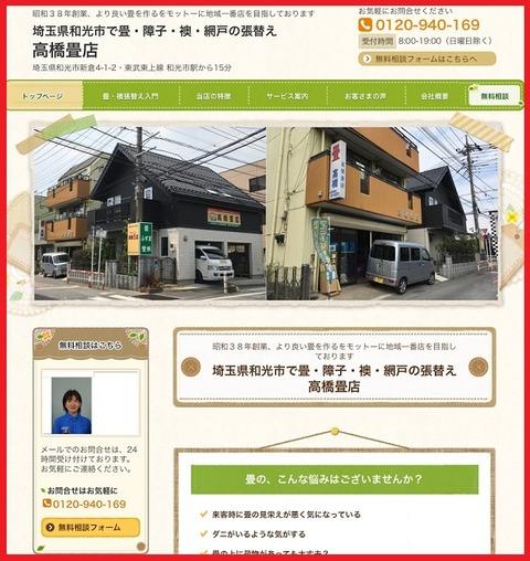 takahashi tatamiten5