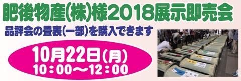20181022kumamoto02