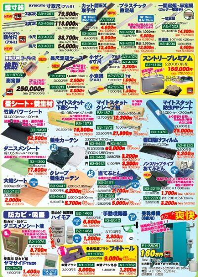 20210630sale450