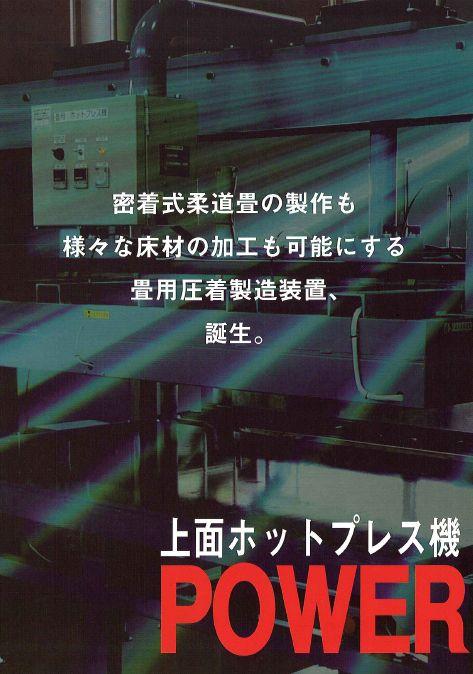POWER(表)
