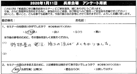 20200111an32