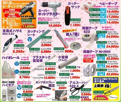 20180514sawayaka06