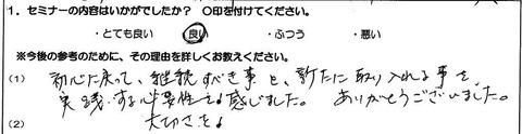 宮城県 滝口畳店様(仮名)