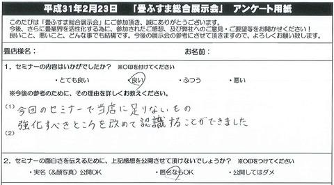 20190223kanagawa26