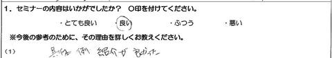 石川県田中畳店様(仮名)