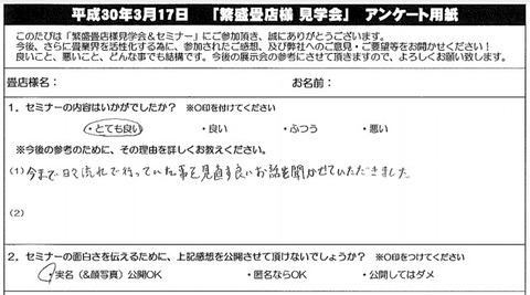 20180317yamanashi560
