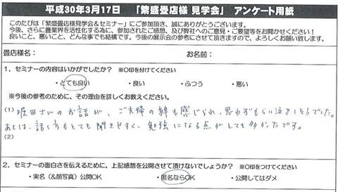 20180317yamanashi510