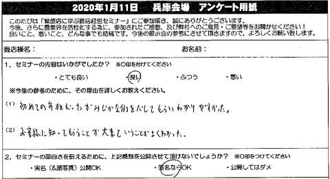 20200111an18