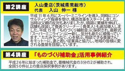 20170211埼玉展示会セミナー