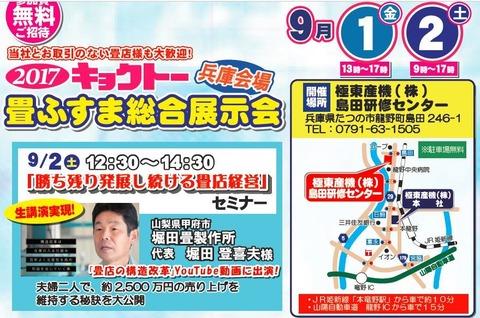 2017090102兵庫展示会(1)