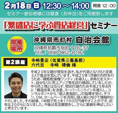 20170218沖縄展示会セミナー