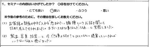 石川県大村畳店様(仮名)