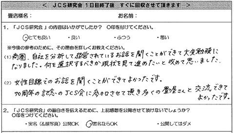 20180601JCSan106