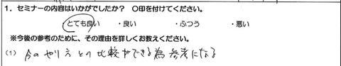 愛知県松井畳店様(仮)