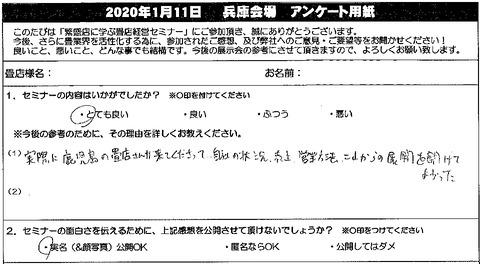 20200111an14