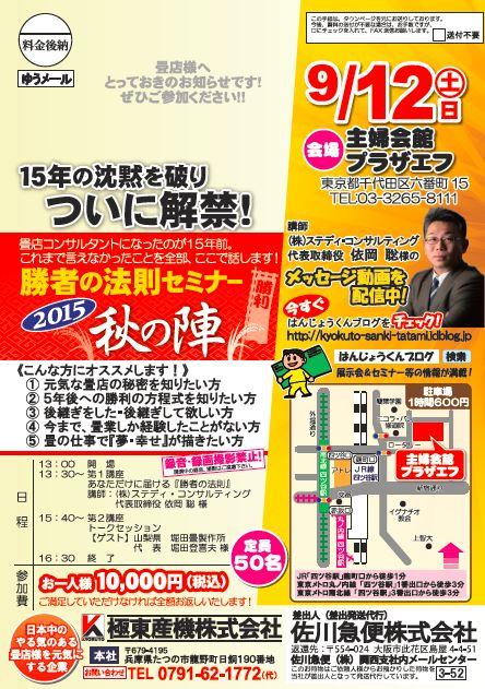依岡コンサル(1)