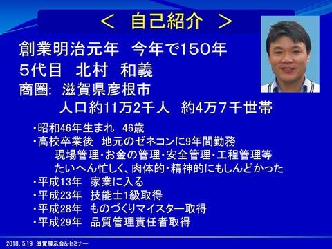 20180519kitamura300