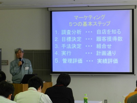 セミナー森田コンサル3