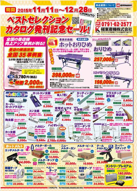 68期カタログ発刊セール(表)
